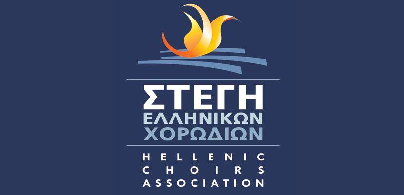6ο Πανελλήνιο σεμινάριο Στέγης Ελληνικών Χορωδιών