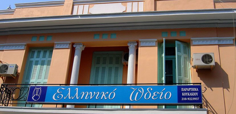 Ελληνικό Ωδείο -Κουκάκι