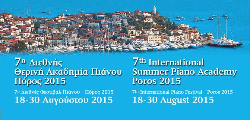 7η Διεθνής Θερινή Ακαδημία Πιάνου