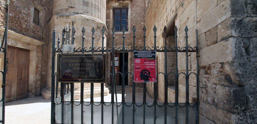 Ελληνικό Ωδείο -Ρέθυμνο