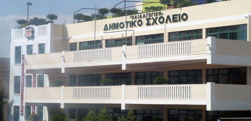 Ελληνικό Ωδείο - Εκπαιδευτήρια Παιδαγωγική -Πειραιάς