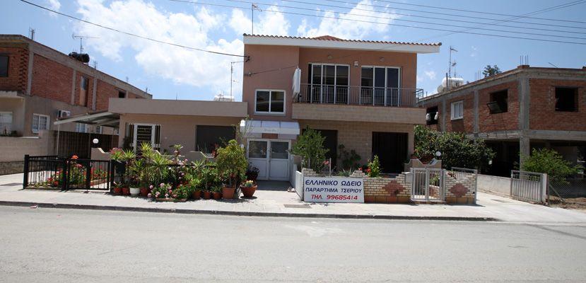 Ελληνικό Ωδείο -Τσέρι